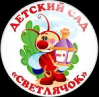 "Детский сад № 8 ""Светлячок"""