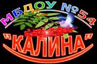 """Детский сад № 54 """"Калина"""""""
