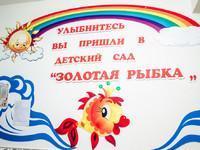 """Ясли-сад № 4 """"Золотая рыбка"""""""