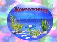 """Ясли-сад № 11 """"Жемчужинка"""""""
