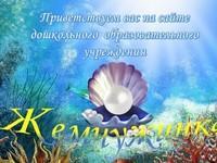 """Детский сад № 74 """"Жемчужинка"""""""