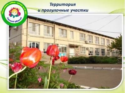 Детский сад № 134