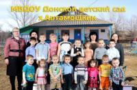 Детский сад Донской