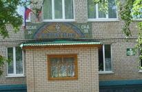 "Детский сад № 28 ""Буратино"""