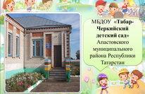Табар-Черкийский детский сад