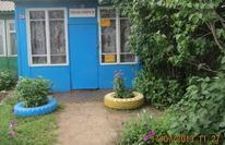 Чиканасский детский сад