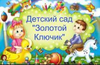 """Детский сад № 27 """"Золотой ключик"""""""