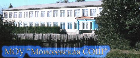 Моисеевская школа