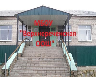 Верхнереченская школа