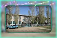 Ильичевский детский сад
