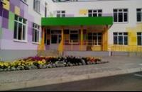 "Детский сад № 116 ""Фиалка"""