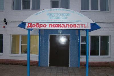 Новостроевский детский сад