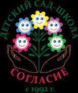 """Частный детский сад """"Согласие"""" на улице Мамина-Сибиряка, 171 (Центр)"""