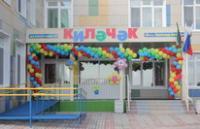 """Детский сад № 39 """"Килэчэк"""""""