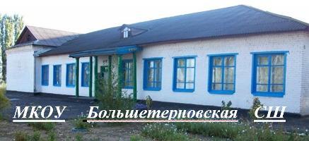 Большетерновская школа