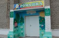"""Савалеевский детский сад """"Ромашка"""""""
