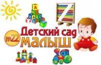 """Детский сад № 22 """"Малыш"""""""