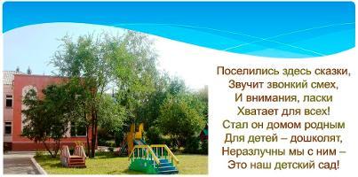 """Детский сад № 268 """"Елочка"""""""