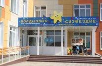 """Детский сад № 5 """"Созвездие"""""""